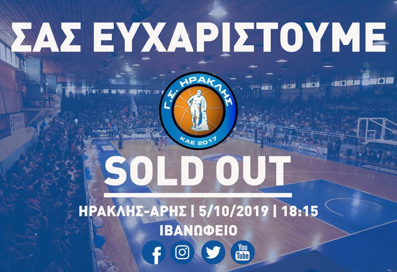 SOLD OUT ΚΑΙ ΕΠΙΣΗΜΑ ΤΟ ΑΥΡΙΑΝΟ ΝΤΕΡΜΠΙ ΗΡΑΚΛΗΣ - ΑΡΗΣ