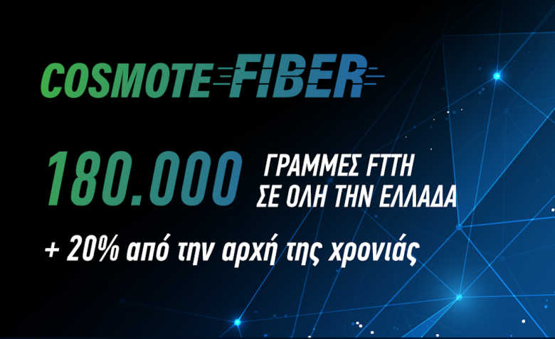 COSMOTE FIBER: ΤΙΣ 180.000 ΕΦΤΑΣΑΝ ΟΙ ΓΡΑΜΜΕΣ FIBER TO THE HOME